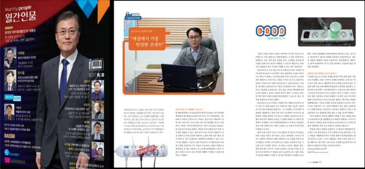 월간인물 표지+ 기사.png